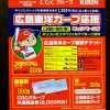 中国CGCグループで観戦チケットや商品券が当たる「広島東洋カープ応援キャンペーン」実施中!