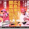 明日3/21(木・祝)中国新聞社からタブロイド版「2019広島東洋カープ開幕特別号」発売!