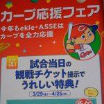 広島駅「ekie・ASSE」で「カープ応援フェア」開催!試合当日のカープ観戦チケット提示でお得