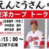 3/23(土)に「えんこうさん」協賛イベントとしてカープ中村奨成・田中法彦選手のトークショー!