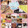 3/21(木・祝)に広島最大級のハンドメイドイベント「ハンドメイドフェスティバル」が開催!