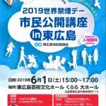 「2019世界禁煙デー 市民公開講座 in 東広島」でカープOB黒田博樹さんのトークショー開催!