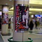 広島駅南口地下通路のカープ選手写真が一新!「セ・リーグ四連覇 めざせ日本一!」
