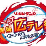 広島テレビ新社屋でカープ開幕戦のパブリックビューイング開催!eスポーツイベントも