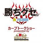 北別府さん出演「勝ちグセ。カープトークショー presented by 鯉のはなシアター」が3/30(土)に!