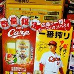 キリンビールからカープとコラボした「キリン一番搾り 広島東洋カープ応援デザイン缶」が登場!