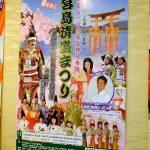 3/24(日)宮島で「清盛まつり」開催!清盛公役はサンフレッチェ広島アンバサダーの森﨑浩司さん