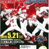 5/21(火)「カープ vs 中日」戦は「三次きんさいスタジアム」で!チケット販売は3/21(木・祝)~