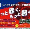 「PASPY」で広電電車・広電バスに乗ってカープ観戦チケットを当てよう