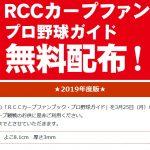 「RCCカープファンブック・プロ野球ガイド」を3/25(月)から無料配布!郵送でも受付可