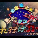 「それ行けカープ」著名カープファン/リレー映像の2019シーズン版が公開されました!