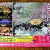広島市植物公園で3/30(土)~4/21(日)の土・日に「さくらまつり」開催!