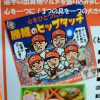 「勝鯉のヒップタッチ弁当」登場!パッケージには菊池・田中・鈴木・野間・長野選手のイラスト