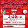 ジ・アウトレット広島で3/29(金)カープ開幕戦のパブリックビューイング開催!