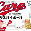 サントリートリスハイボールのカープデザインオリジナルグラス付き限定パックが3/26(火)発売!