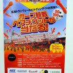 広島トランヴェールビルディングで「カープ観戦ペアチケットが当たる!」キャンペーン実施中!