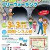 休山トンネルⅡ期線開通イベント「休山トンネルフリーウォーキング」が本日3/3(日)開催!