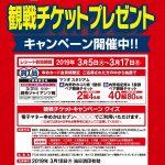 ゆめタウンやゆめマートでカープ開幕カードの観戦チケットが当たるキャンペーン開催中!