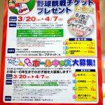 ゆめタウン・ゆめマートで「野球観戦チケットプレゼント」&「カープゆめボールキッズ大募集!」
