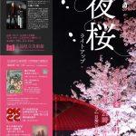 「縮景園」で明日3/22(金)から夜桜のライトアップが開催!