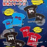 カープと三次市コラボの「カープ344Tシャツ」が本日4/26(金)販売開始!