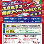 アルパークで「広島東洋カープ観戦チケットが当たる抽選会」開催!