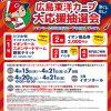 イオンモールやジ・アウトレット広島でカープチケットが当たる大抽選会!4/20(土)・21(日)