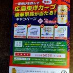 「一番搾りを飲んで抽選で広島東洋カープ豪華景品が当たる!」キャンペーン中!6/2(日)まで
