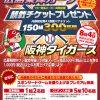 フジで「広島東洋カープ 観戦チケットプレゼント」キャンペーン開催中!5/20(月)まで