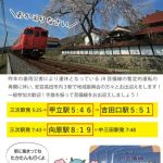 4/4(木)JR芸備線が暫定的運転再開!安芸高田市内3駅で「JR芸備線お出迎えセレモニー」を開催