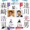 4/27(土)・28(日)にパセーラで森崎浩司さん・達川光男さんのトークショー開催!