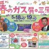 「2019春のガス展in三原」開催!5/19(日)はカープOB達川光男さんが1日店長に