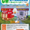 カープやサンフレッチェグッズが当たる!「走ろう! 広島高速道路GWキャンペーン!!」開催