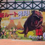 三世代で楽しめるテーマパーク「みろくの里」!恐竜探検ダイナソーパークでは新ルート登場