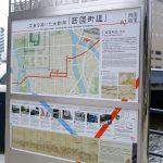 広島駅そばに「西国街道」の案内パネルが設置!