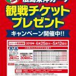 「スィートルーム」や「内野指定席A」のカープ観戦チケットが当たる!ゆめタウンでキャンペーン実施中