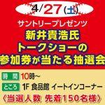 カープOB新井さんのトークショー参加券が当たる抽選会が4/27(土)ゆめタウン廿日市・広島で!