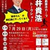 東広島市民への感謝を込めて7/29(月)にカープOB新井貴浩さんのトークショー開催!