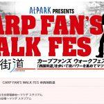6/22(土)開催「CARP FAN'S WALK FES」申込受付中!当日の観戦チケット付き