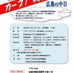 ひとり親家庭健全育成事業の一環として「カープ観戦/広島VS中日」参加者募集中!6/10(月)まで