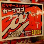 ビジターユニをイメージした赤色の「Carp」ロゴバージョンカープユニ登場!Webからも購入可能