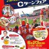 6/23(日)に「ひろしまCターンフェア2019」開催!カープOB北別府学さんのトークイベントも