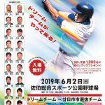 6/2(日)に廿日市市で「ドリーム・ベースボール」開催!元プロ野球選手との試合や抽選会など