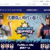 7/29(月)「サントリー ドリームマッチ2019」開催!カープOB天谷宗一郎さん初参戦