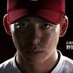 カープ野間選手やサンフレッチェ川辺選手が出演するエディオン広島本店のCM映像が公開!
