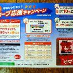 プリントショップ「カンプリ 広島大手町店」で「カープ応援キャンペーン」実施中!