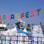 旧広島市民球場跡地で「ロハスフェスタ広島」開催中!本日5/26(日)はカープOB山内泰幸さんのトークショーも
