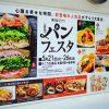 そごう広島店で本日5/21(火)~5/26(日)まで「パンフェスタ」開催!名店の新作パンがずらり