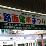 広島電鉄 千田車庫で毎年恒例の「路面電車まつり」が6/9(日)に開催!