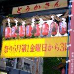 6/7(金)~6/9(日)までの3日間は「とうかさん」開催!交通規制にも注意